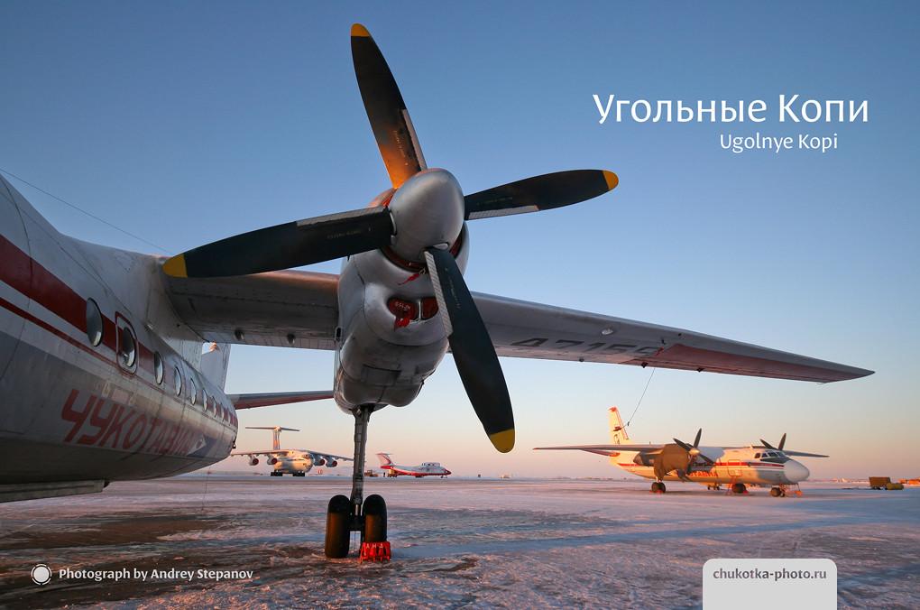 Аэропорт Анадырь (Угольный), Угольные Копи