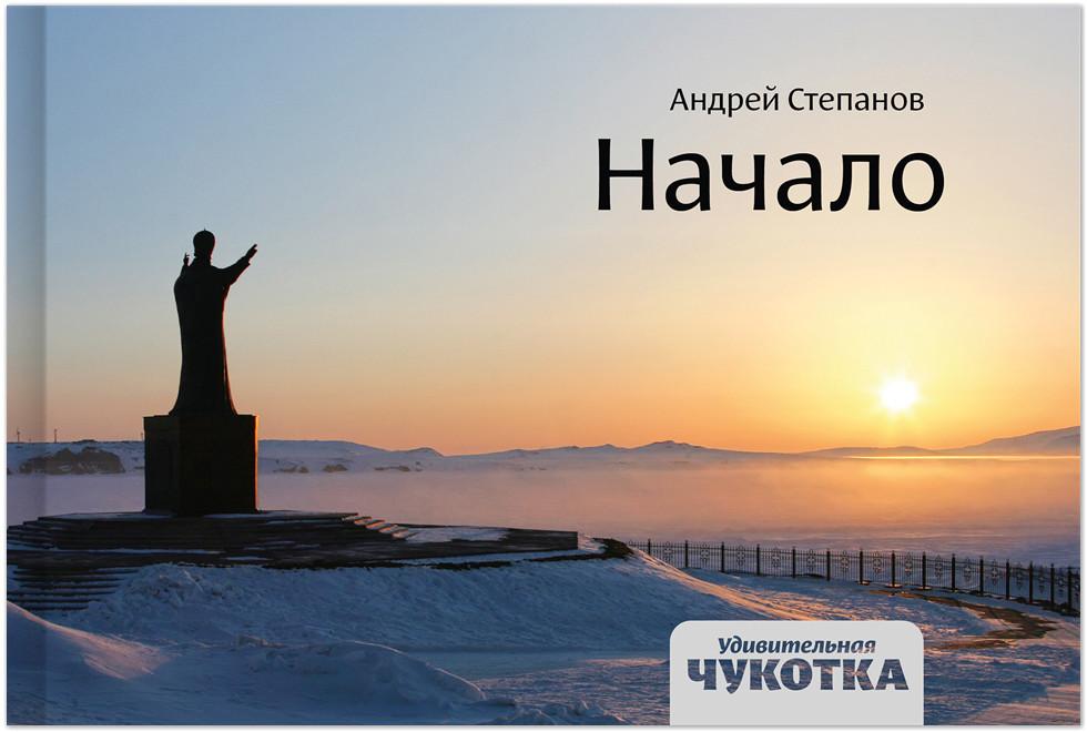 "Книга «Удивительная Чукотка. Начало» (Book ""Amazing Chukotka. The beginning"")"