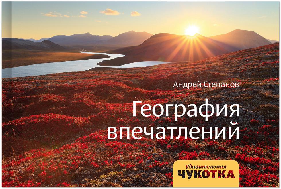 """Книга «Удивительная Чукотка. География впечатлений» (Book """"Amazing Chukotka. Geography of impressions"""")"""