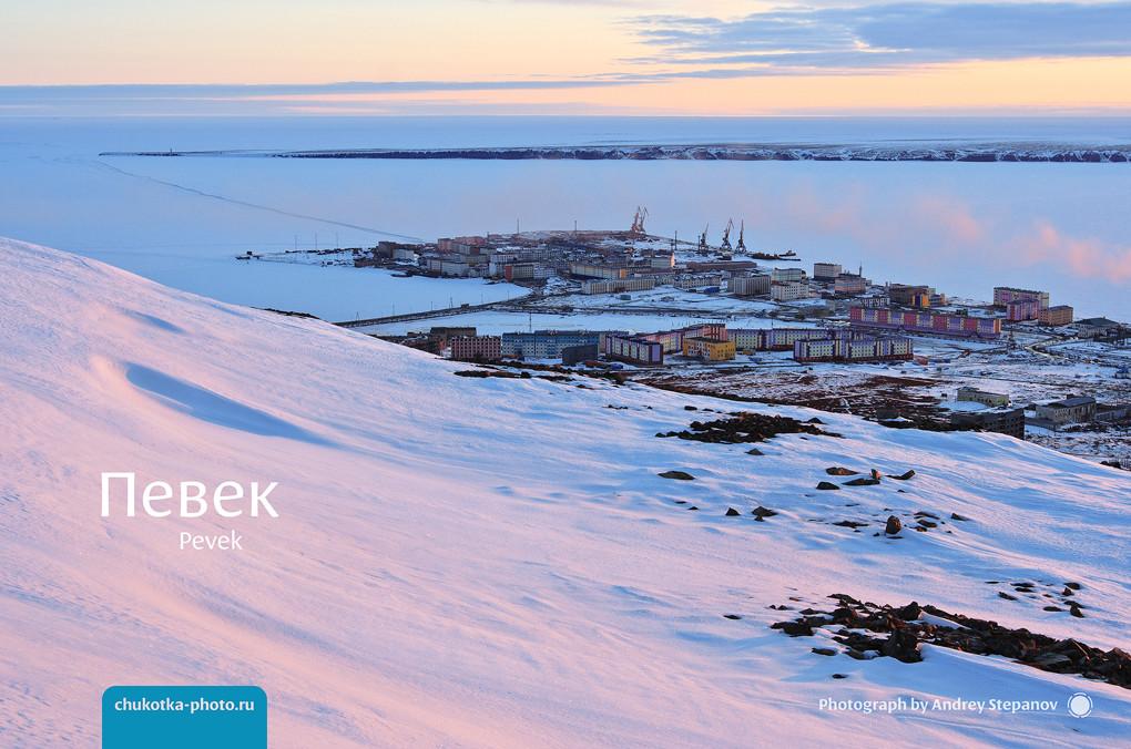 Певек (самый северный город России)