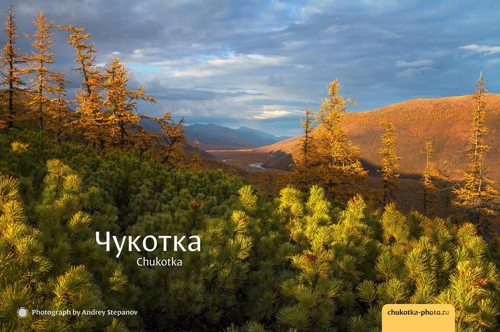 Сказки Западной Чукотки (вид на долину реки Большой Кепервеем)
